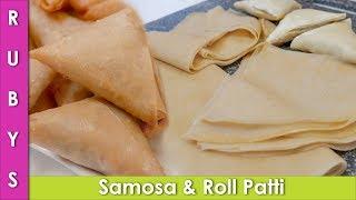 Samosa Patti, Spring Roll kay Pad Manda Patti Sheets Recipe in Urdu Hindi - RKK