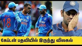கேப்டன் பதவியில் விலகியதன் பின்னணி : Why did MS Dhoni resign as captain of India