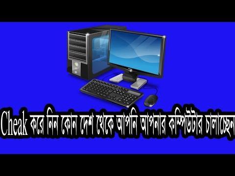How to cheak vpn or ip Address All country full Bangla Tutorial
