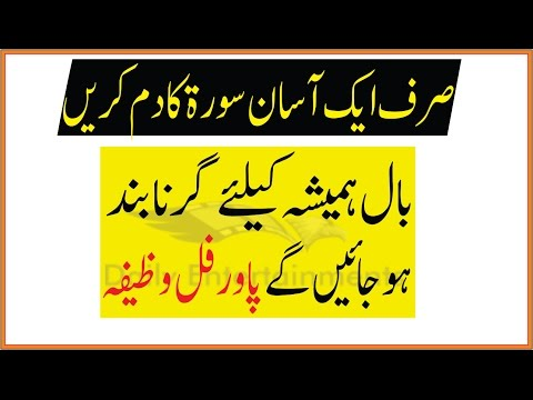 Stop Hair Fall For Wazifa - Beauty Tips For Hair In Urdu