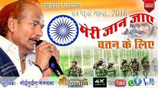 इतिहास में इतना सुन्दर देश भक्ति गीत नहीं सुना होगा DESH BHAKTI मोईनुद्दीन मनचला महेंद्र सिंह राठौड़