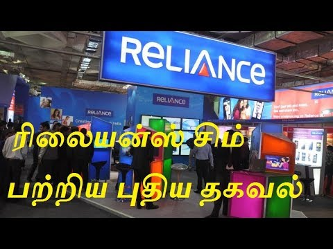 Reliance Customer Must Watch this Video