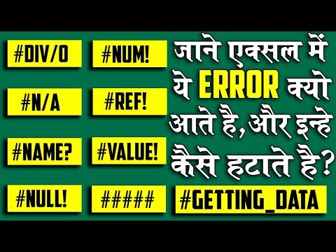 How to Remove all Types of Formula Errors in Excel│#NUM!│#DIV/0│#VALUE!│#N/A│#REF!│#NAME?│#NULL!