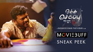 Oththa Serupu - Moviebuff Sneak Peek | R Parthiban