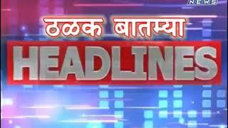 MCN News Aurangabad Headlines 01 01 2018
