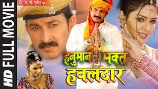 HANUMAN BHAKT HAWALDAAR  - Full Bhojpuri Movie [ Manoj Tiwari & Nagma ]
