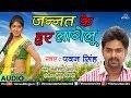 Download Pawan Singh का हिट गाना - Jannat Ke Hoor Lagelu - Doli Chadh Ke Dulhin - Bhojpuri Romantic Hit Song