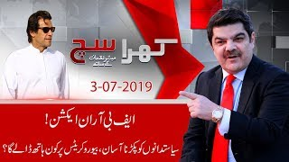 Khara Sach With Mubashir Lucman | 3 July 2019