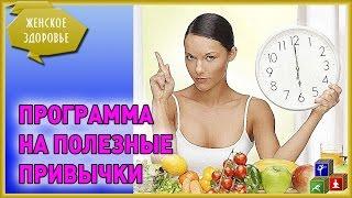 Download ∎∎ Полезные привычки. Самопрограммирование на похудение и здоровье от Галины Гроссманн. Video