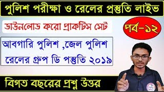 Download লাইভ মক টেস্ট পর্ব - ১২ | Mock Test for WB Police,WB Excise,Group D Etc. 2019 | EP - 12 Video