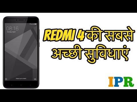 Redmi 4 की सर्वश्रेष्ठ विशेषताएं
