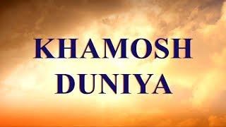 Ramadan Mubarak 2013 : ISM-E-A'AZAM