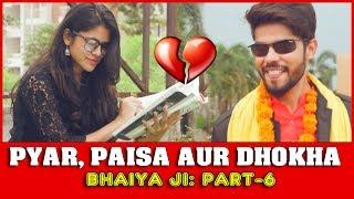 Pyar, Paisa aur Dhokha   Bhaiya ji : Part-6   Dj Naddy