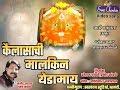 Download Kalasachi Malkin Yedamai  Hit's Of Chandan Kamble MP3,3GP,MP4