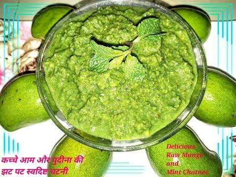 कच्चे आम और पुदीना की झट पट स्वदिष्ट चटनी | Delicious Raw Mango and Mint Chatnee
