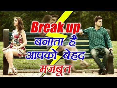 Break up makes you a STRONG person; here's how | ब्रेकअप बनाता है आपको और भी मज़बूत | Boldsky