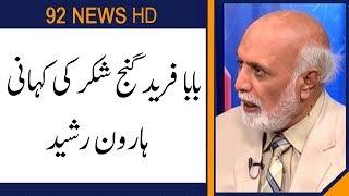 Haroon Rasheed tells a story of  Baba Fareed Ganj Shakar | 9 September 2019