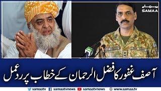 DG ISPR, Maj. Gen. Asif Ghafoor responds to Maulana Fazal ur Rehman's Speech