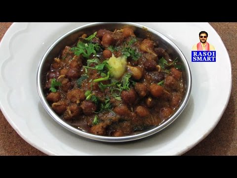 Kadala Curry - This is a very popular and traditional dish of Kerala.