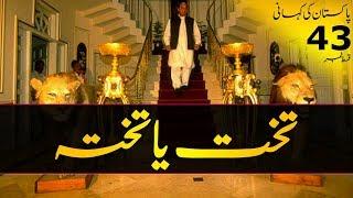 History of Pakistan # 43 | Nawaz Sharif vs Pervez Musharraf 1999 | Faisal Warraich