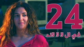 مسلسل في ال لا لا لاند - الحلقه الرابعه والعشرون   Fel La La Land - Episode 24
