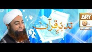 Tadabbur e Quran Surah 40 Ghafir (Al-Mumin), Para 24