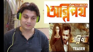 Operation Agneepath Teaser Reaction | Shakib Khan | Shiba Ali Khan | Ashiqur Rahman | Bengali Movie
