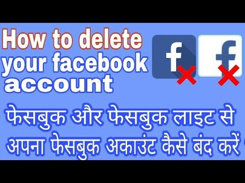 How to delete Facebook account on Android mobile/apna facebook account delete kare facebook lite se