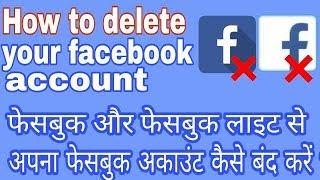 फेसबुक अकाउंट कैसे डिलीट करें? How