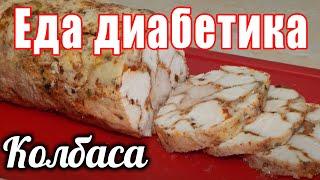 Колбаса куриная для диабетика тип2. ВКУСНОТА!!! ПОЛЬЗА!!!