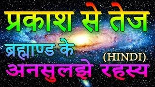 प्रकाश से तेज - ब्रह्माण्ड के अनसुलझे रहस्य in Hindi