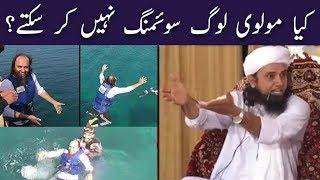 Kya Molvi Log Swimming Nahi Kar Sakte? Mufti Tariq Masood