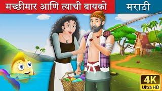 मच्छीमार आणि त्याची बायको | Fisherman and His Wife in Marathi | Marathi Goshti | Marathi Fairy Tales