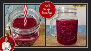 Kali Gajar Ki Kanji Recipe  Black Carrot Drink Recipe  How to make Gajar Ki Kanji Rachna's Kitchen