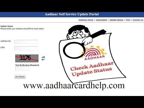 Check Aadhar Card Update Status- आधार अद्यतन स्थिति की जांच करें