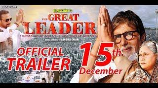 Official Trailer :The Great Leader | AMITABH BACHCHAN | JAYA BACHCHAN | GULSHAN GROVER | 15 Dec