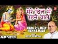 Mere Dil Mein Rehne Wale By Vinod Agarwal Krishna Bhajan