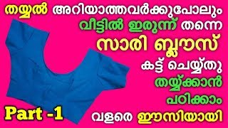 Saree blouse cutting and stitching in Malayalam PART-1 / Saree blouse stitching in Malayalam