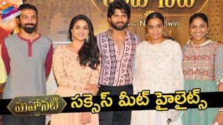 Mahanati Success Meet Highlights | Keerthy Suresh | Samantha | Vijay Deverakonda | Telugu Filmnagar