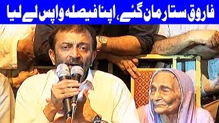 Farooq Sattar takes back his decision to quit politics - Dunya News