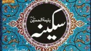 Bibi Sakina Manqabat || Kya Dengi Sakina || Sadiq Asgar 2018 || Qasida Bibi  Sakina  Manqabat Lyrics - PlayKindle org