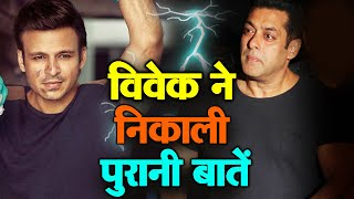 आखिर क्यों Vivek Oberoi ने फिर निकाली Salman Khan के साथ हुई पुरानी बातें