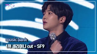 [뮤직뱅크] 1월 3주 1위 SF9 - Good Guy Cut [Music Bank] 20200117