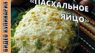 "Салат на пасху ""Пасхальное яйцо""."
