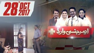 Shaadi Bani Saza | Emergency Ward | SAMAA TV | 28 Oct 2017