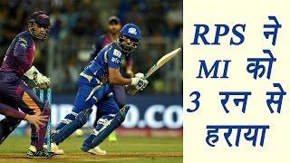 IPL 2017: RPS beat MI by 3 runs, Match Highlights   वनइंडिया हिन्दी