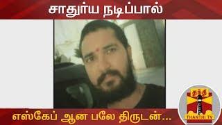 சாதுர்ய நடிப்பால் எஸ்கேப் ஆன பலே திருடன்... | Audi Car | Car Thief | Thanthi TV