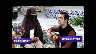 Shan-e-Iftar - Naiki Segment - Is Maa ke dukh ka Sahara kon Baney? - 8th June 2017