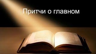 Download Притчи о главном - Аудиокнигa | Эзотерика | Философия | NikOsho Video