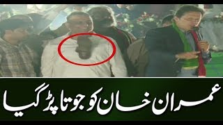 Shoe aimed at Imran hits Aleem Khan during PTI gathering in Gujrat| Neo News #PTIGujratCampaign